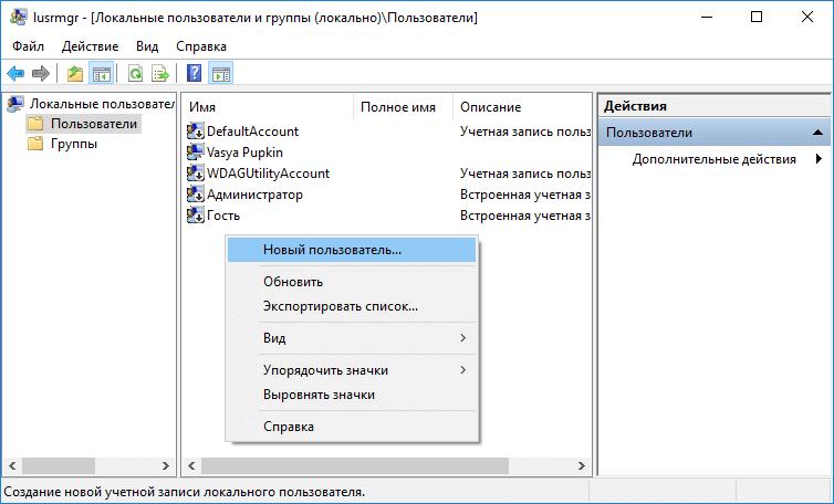 """Windows 10: программа """"Локальные пользователи и группы"""""""
