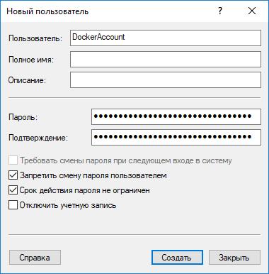 """Windows 10: окно """"Новый пользователь"""""""