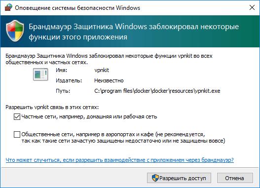 Windows 10: оповещение системы безопасности